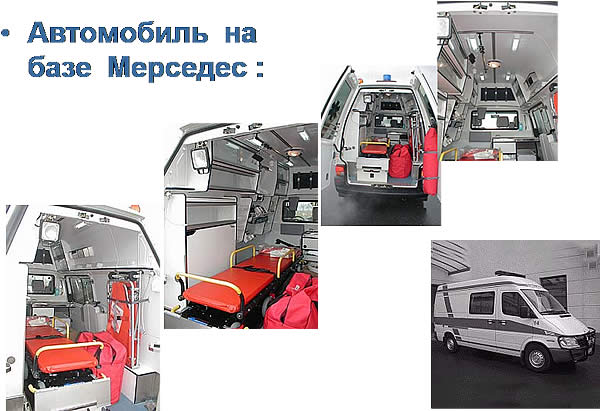 Автомобили скорой помощи 03 на базе Mersedes